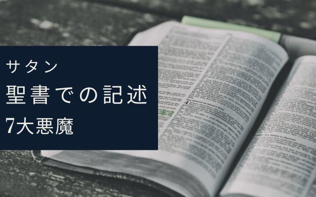 聖書におけるサタン
