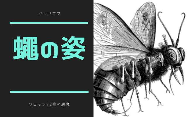 蠅の姿を持つ悪魔ベルゼブブ