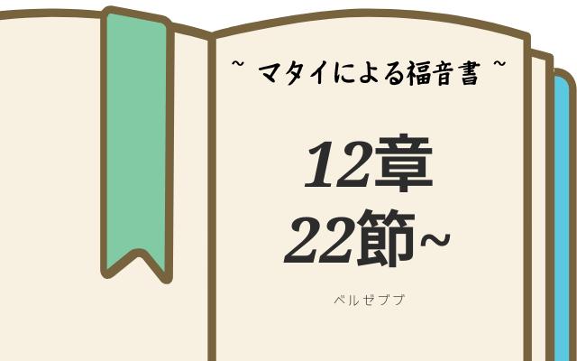 聖書におけるベルゼブブ