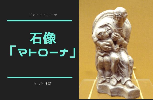 石像「マトローナ」